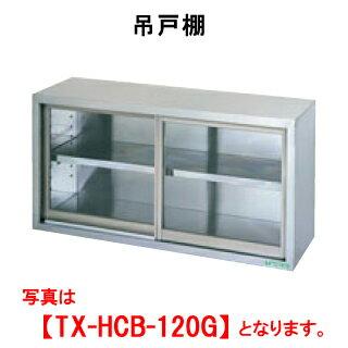 タニコー 吊戸棚/ガラス戸タイプ(H600mm) TX-HCB-180SG【代引き不可】【業務用】【吊棚】【キッチン収納】【ウォールシェルフ】【ウォールラック】
