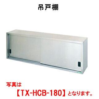 タニコー 吊戸棚(H600mm) TX-HCB-180S【代引き不可】【業務用】【吊棚】【キッチン収納】【ウォールシェルフ】【ウォールラック】