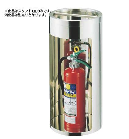 SA18-8消火器スタンド ME-30S【代引き不可】【ステンレス】【遠藤商事】【業務用】