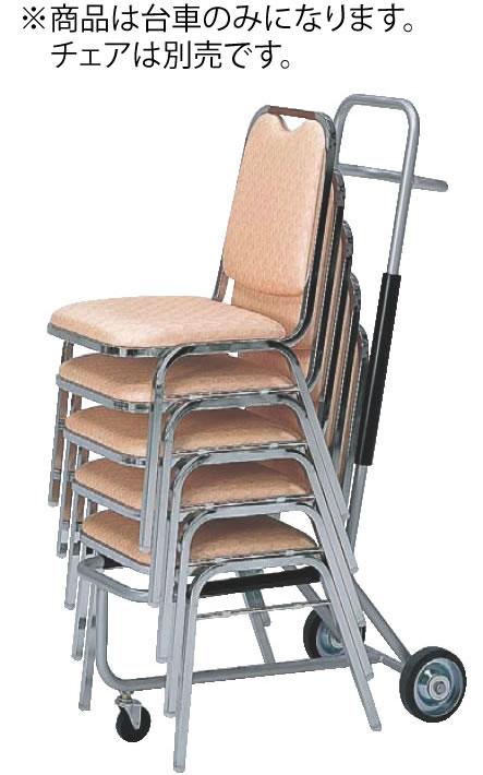 台車 SOW-801・BA【代引き不可】【椅子台車】【業務用】
