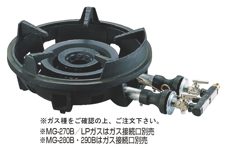 ファイヤースクリーンバーナー MG-280B (ガス種:プロパン)  LPガス【代引き不可】【焜炉】【熱炉】【業務用】