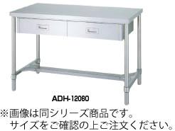 シンコー ADH型 作業台(片面引出付) ADH-18060【代引き不可】【引出し付き作業台】【引出し付きステンレス台】【業務用】