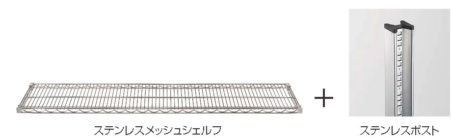 KWシェルフステンメッシュ+ステンポスト 35×60×H150cm (4段) 【代引き不可】【業務用ラック 棚】【KAWAJUN SHELF】【メタルラック】【スチールラック】【業務用】