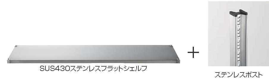 KWシェルフフラット430+ステンポスト 45×72×H120cm (4段) 【代引き不可】【業務用ラック 棚】【KAWAJUN SHELF】【メタルラック】【スチールラック】【業務用】