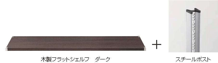 KWシェルフ木製ダーク+スチールSポスト 30×60×H150cm (4段) 【代引き不可】【業務用ラック 棚】【KAWAJUN SHELF】【木製シェルフ】【ラック】【業務用】