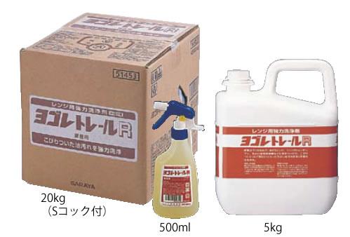 レンジ用強力洗浄剤 ヨゴレトレールR 20kg Sコック付【掃除用品】【清掃用品】【洗剤】【業務用】