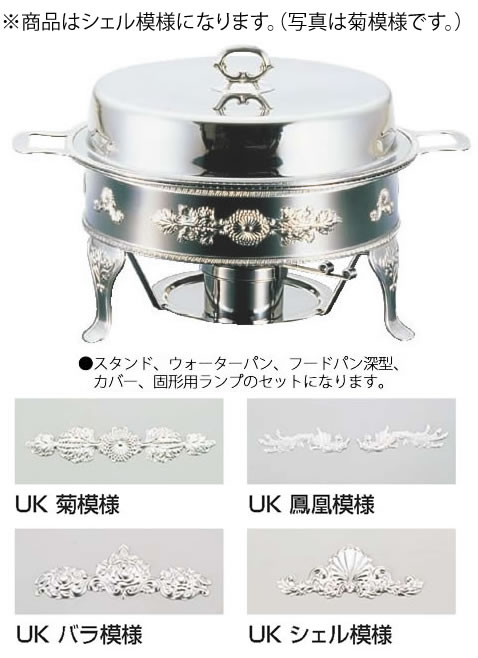 UK18-8ユニット丸湯煎 シェル A・B・C・Eセット20インチ【代引き不可】【スタンド】【飾り台】【業務用】