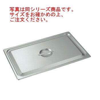 18-8 ホテルパン蓋 C型 2/1 2210C【フードパンカバー】【ステンレス】