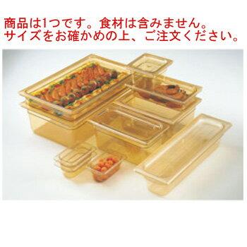 キャンブロ ホットパン 1/1-65mm 12HP(150)【業務用】【CAMBRO】【フードパン】