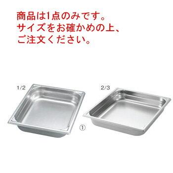 マトファー/ブウジャ ガストロノームパン 7400.04 2/1 40mm【matfer】【ホテルパン】【フードパンカバー】