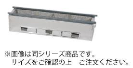 抗火石 木炭コンロ TK-618 600×180×165mm【代引き不可】