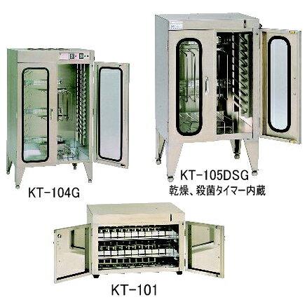 包丁殺菌庫(ガラス扉)KT-101G【代引き不可】