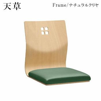 天草N座椅子 ナチュラルクリヤ