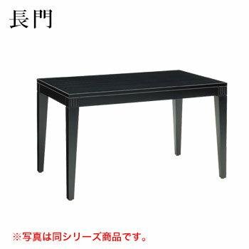 テーブル 長門シリーズ ブラック サイズ:W1800mm×D750mm×H700mm 脚部:H長門3B【代引き不可】