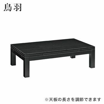 テーブル 鳥羽シリーズ ブラック サイズ:W1200mm・1500mm・1800mm×D750mm×H350mm 脚部:Z鳥羽1B【代引き不可】