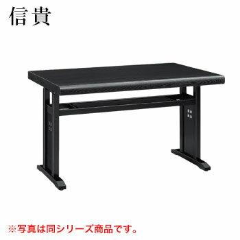 テーブル 信貴シリーズ ブラック サイズ:W1500mm×D750mm×H700mm 脚部:HKB棚付【代引き不可】