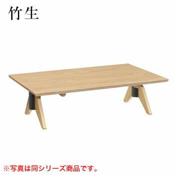 テーブル 竹生シリーズ ナチュラルクリヤ サイズ:W1800mm×D750mm×H330mm 脚部:ZVI500N【代引き不可】