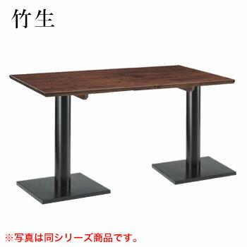 テーブル 竹生シリーズ ダークブラウン サイズ:W1500mm×D750mm×H700mm 脚部:HR【代引き不可】