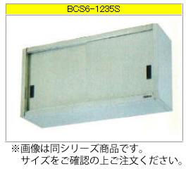 マルゼン 吊戸棚(430ブリームシリーズ) BCS6-1835S【代引き不可】【収納棚】【業務用収納庫】【ステンレス吊り棚】【ステンレス棚】【食器収納棚】【戸棚】【厨房用棚】