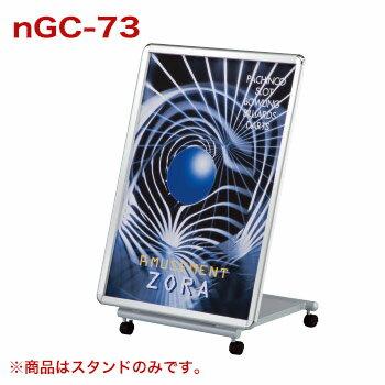 PGライトLEDパネル用スタンド nGC-73【代引き不可】