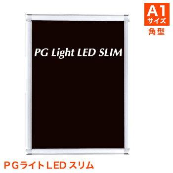 PGライトLED スリム [フレーム PG-44S] [サイズ A1]