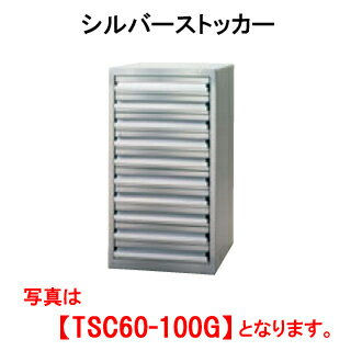 タニコー シルバーストッカー TSC60-130D【代引き不可】【業務用】【保管庫】【ドロワー】【棚】