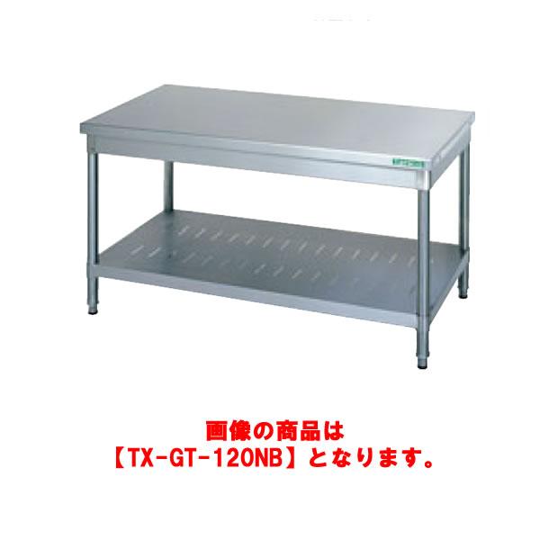 タニコー コンロ台(バックガードなし) TX-GT-120ANB【代引き不可】【業務用】【コンロ置台】