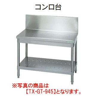 タニコー コンロ台 TX-GT-7545【業務用】【コンロ置台】