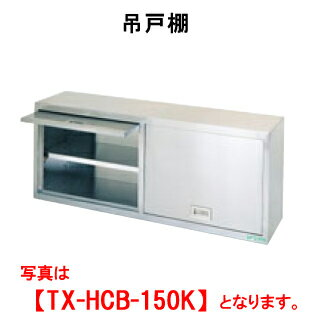 タニコー 吊戸棚(ケンドン式) TX-HCB-150K【代引き不可】【業務用】【吊棚】【キッチン収納】【ウォールシェルフ】【ウォールラック】