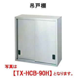 タニコー 吊戸棚(H900mm) TX-HCB-120SH【代引き不可】【業務用】【吊棚】【キッチン収納】【ウォールシェルフ】【ウォールラック】