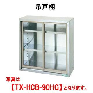タニコー 吊戸棚/ガラス戸タイプ(H900mm) TX-HCB-120SHG【代引き不可】【業務用】【吊棚】【キッチン収納】【ウォールシェルフ】【ウォールラック】