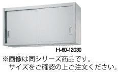 シンコー H60型 吊戸棚(片面仕様) H60-10030【食器棚】【業務用】【代引不可】