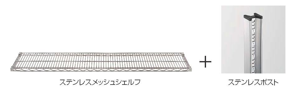 KWシェルフステンメッシュ+ステンポスト 35×60×H120cm (4段) 【代引き不可】【業務用ラック 棚】【KAWAJUN SHELF】【メタルラック】【スチールラック】【業務用】