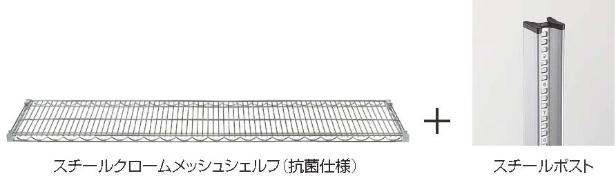 KWスチールクロームメッシュ+スチールP 60×90×H120cm (5段) 【代引き不可】【業務用ラック 棚】【KAWAJUN SHELF】【メタルラック】【スチールラック】【業務用】