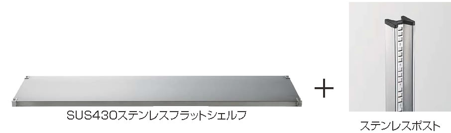 KWシェルフフラット430+ステンポスト 45×60×H210cm (4段) 【代引き不可】【業務用ラック 棚】【KAWAJUN SHELF】【メタルラック】【スチールラック】【業務用】