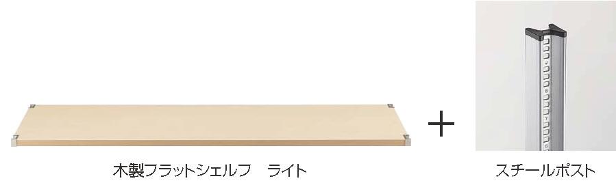 KWシェルフ木製ライト+スチールSポスト 30×60×H120cm (4段) 【代引き不可】【業務用ラック 棚】【KAWAJUN SHELF】【木製ラック】【業務用】