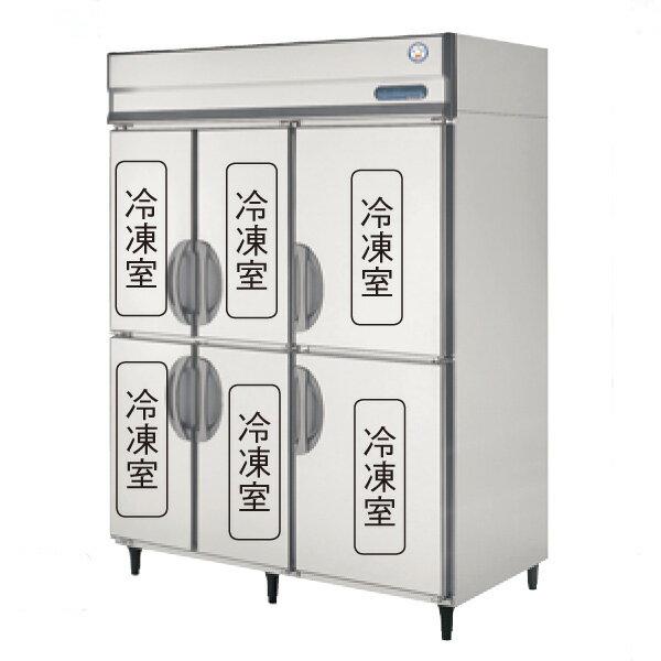 【送料無料】新品!フクシマ 6枚扉インバーター冷凍庫 ARN-1566FMD(三相)[受注生産]