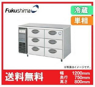 【送料無料】新品!フクシマ 3段ドロワーテーブル冷蔵庫 1200*750*800 YDW-120RM2(旧型番:YDW-120RM1)