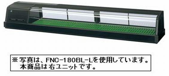 【送料無料】新品!ホシザキ 恒温高湿ネタケース FNC-180BL-R [厨房一番]