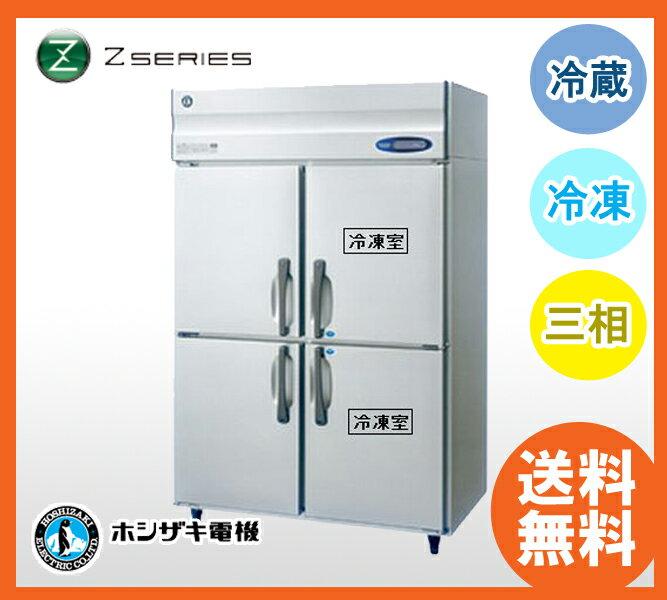 【送料無料】新品!ホシザキ2冷凍2冷蔵庫 単相100VHRF-120ZF