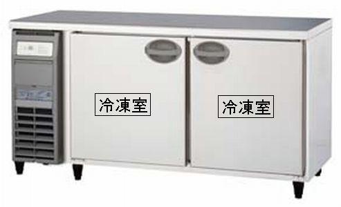 【送料無料】新品!フクシマ コールドテーブル冷凍庫 (2枚扉) YRC-152FE2[厨房一番]