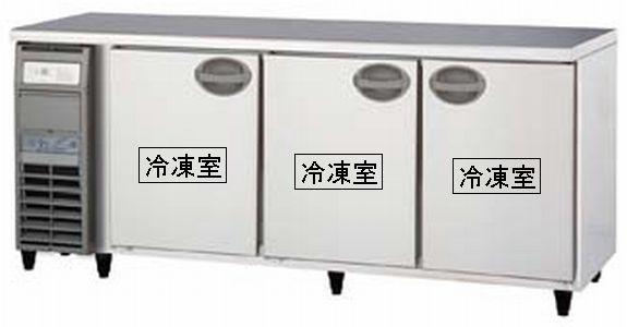 【送料無料】新品!フクシマ コールドテーブル冷凍庫 (3枚扉) YRC-183FE2[厨房一番]
