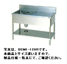 【送料無料】新品!マルゼン 一槽水切付シンク W900*D450*H800 BSM1-094R   [厨房一番]