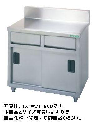 【送料無料】新品!タニコー  引出付調理台(バックガードあり) W1500*D750*H800 TX-WCT-150AD  [厨房一番]