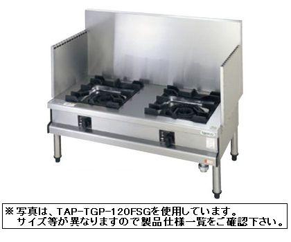 【送料無料】新品!タニコー スープレンジ(2口) TGL-0920 [厨房一番]