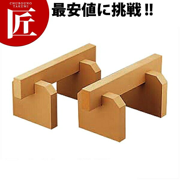 ゴム製 まな板用足 [50cm 20mm厚] 業務用 まな板用足 まな板台 業務用まな板用足 【ctss】