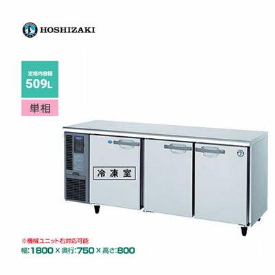 新品送料無料■ホシザキ テーブル形冷凍冷蔵庫 RFT-180SDF-E 内装ステンレス インバーター制御搭載 1800×750×800 (台下冷凍冷蔵庫)