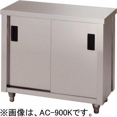 AC-1500Y アズマ (東製作所) 調理台 片面引違戸 キャビネット調理台 送料無料