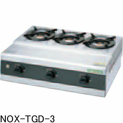 NOX-TGD-3 タニコー 卓上ガスドンブリレンジ ガステーブルコンロ 業務用 送料無料