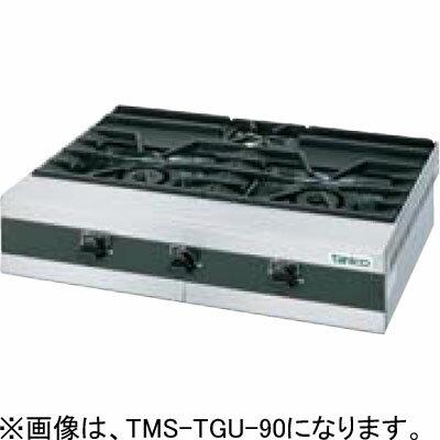 TMS-TGU-945 タニコー 卓上ガステーブル ガステーブルコンロ 業務用 送料無料